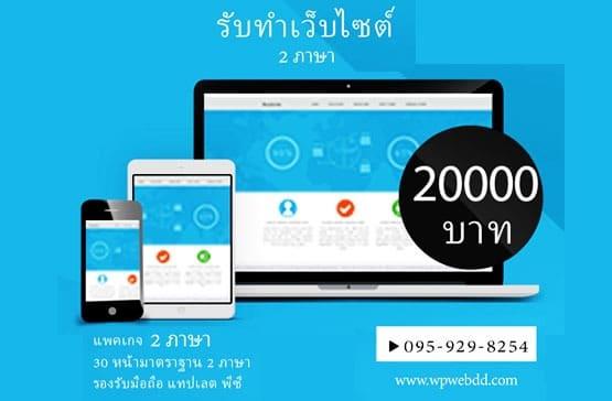 รับทำเว็บไซต์ 2 ภาษา