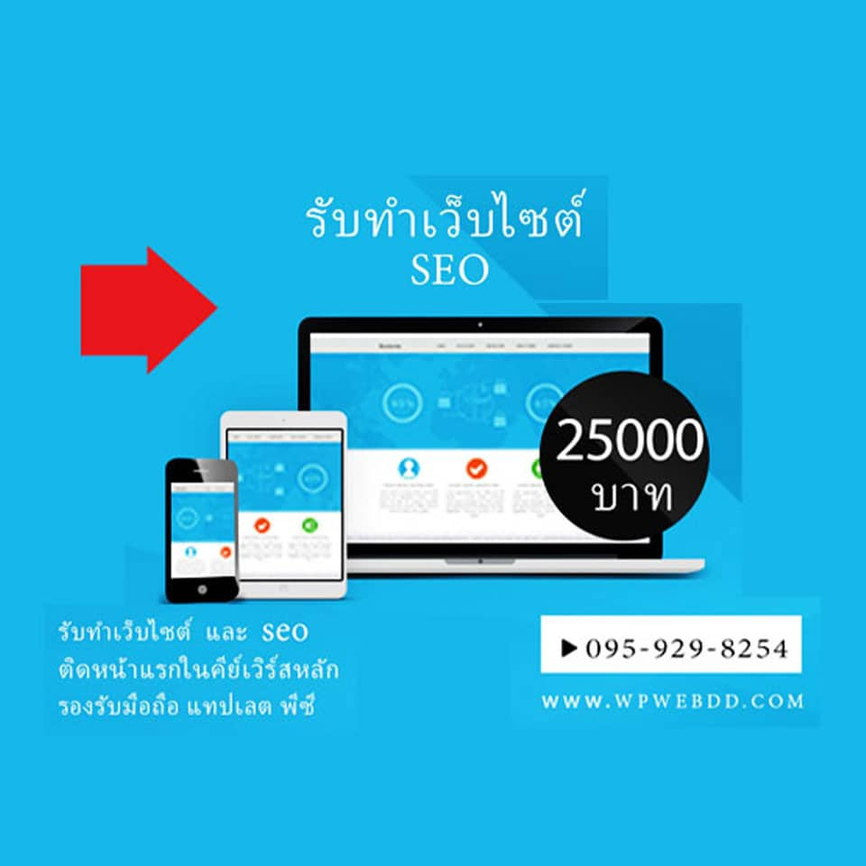 รับทำเว็บไซต์ seo
