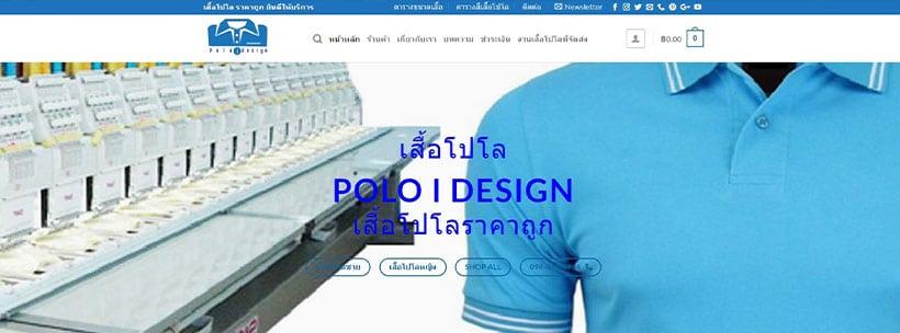 ตัวอย่างเว็บไซต์ e-commerce